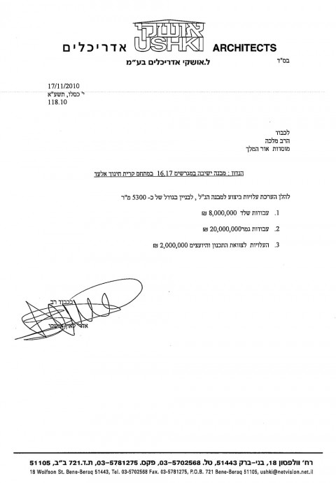 מכתב עלויות